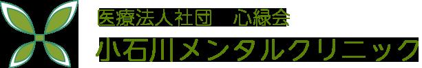 メンタルクリニック|東京の小石川メンタルクリニック